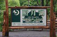 international/Japan/2009ShiningMoon/gallery/MikeT_06/thumbnails/IMG_2518.jpg